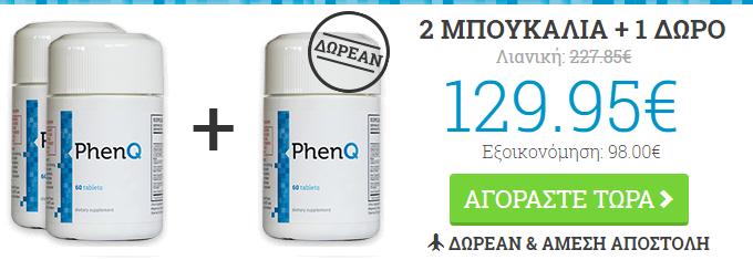 Που μπορούμε να αγοράσουμε PhenQ στην Ελλάδα