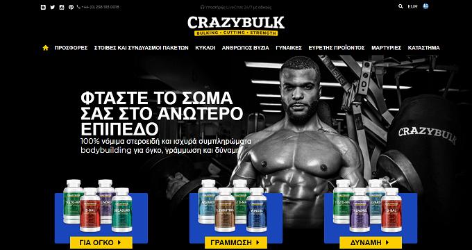Αγοράστε crazybulk